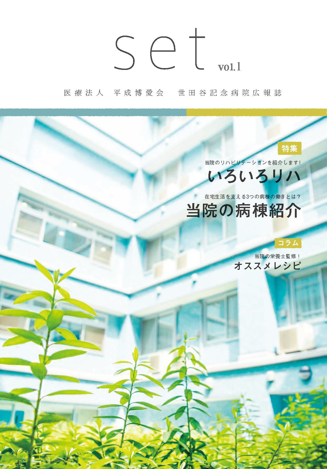 さくら vol.1